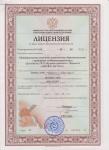 1. лицензия на право ведения образовательной деятельности.jpeg