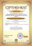 сертификат 2018 .jpg